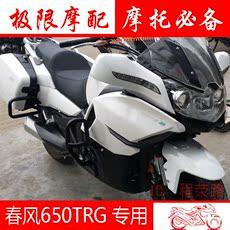 Дуги безопасности для мотоцикла CF650TR-G