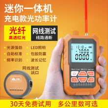 Deep light mini optical power meter red integrated machine 15 kilometers red light pen optical fiber decay tester charge