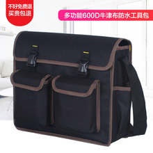 Package Mail Multifunctional Maintenance Electrical Toolkit Air-conditioning Maintenance One-shoulder Oxford Canvas Thickening and Large Receiving Toolkit Bag