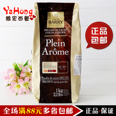 Cacao Barry 1kg