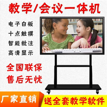 32/43/50/55/65/75/86 Inch Touch Screen TV advertising multimedia teaching machine conference whiteboard