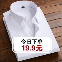 Autumn and winter new white long sleeve short sleeve business shirt