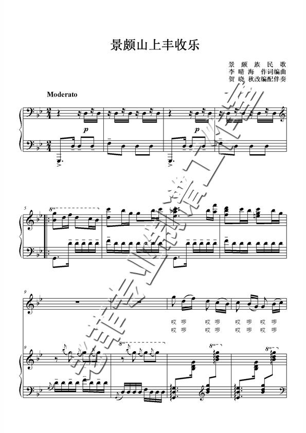 景颇山上丰收乐钢琴伴奏谱 降B调正谱高清 可移调 声乐