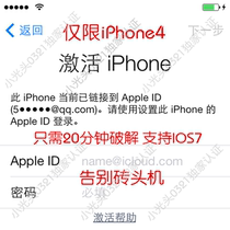 iphone4��ios7�h�̼���ID���i ��ӛapple ID�ܴa IOS7ID�i�ƽ�