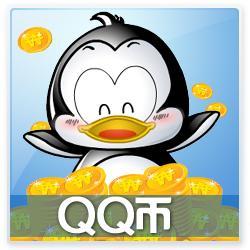 腾讯Q币充值10元100Q点 到帐10Q币=100QQ点 100Q点10QB自动充值