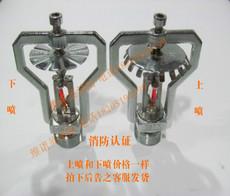 Спринклер Ccc ESFR ZSTYS-20 K200