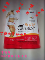 100%�n����Ʒskin body cellution�ݴ������ֱ��ݶ�����֬�N