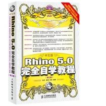 �����]���İ�Rhino 5.0��ȫ�ԌW�̳�(��2��)1DVD rhino�̳� Ϭţ�̳� rhinoϬţ 5.0�̳̕� rhino 5.0ҕ�l�̳�Ϭţ4.0���