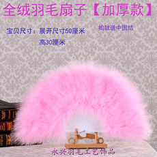 Декоративный веер Yongxing feather craft products