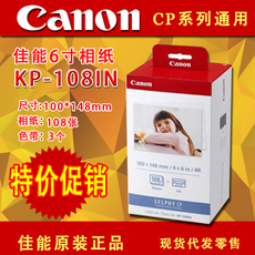 Фотобумага Canon 108 KP108IN CP900/CP800/810/760