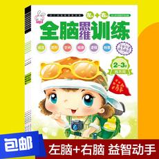 Детский набор для развития памяти Qiaoqiao