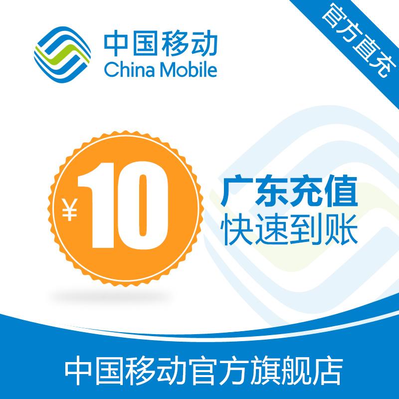广东移动 手机 话费充值 10元 快充直充 24小时自动充快速到账