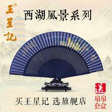 Веер Wangxingji 123/11