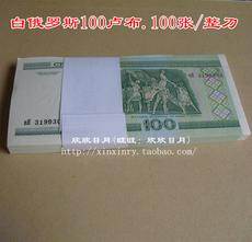 Иностранная валюта Новый Беларусь 100 рубль