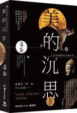 Современные китайские эссе