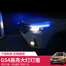 лампа Driving GS4 LED