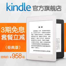Электронная книга Kindle Paperwhite3