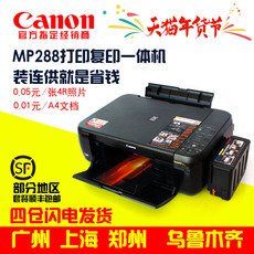 Canon MP288