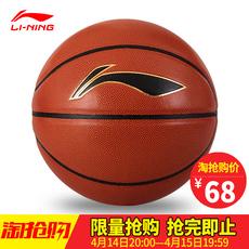 Баскетбольный мяч Lining lbqk025