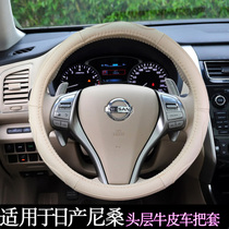 Applies to the Nissan sylphy Tiida Teana Tiida Sun Wei sylphy classic steering wheel cover leather