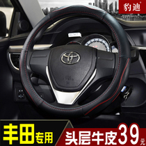 Toyota Corolla steering wheel cover to dazzle the RALink Camry RAV4 Rong Fang Wei Corolla headrest leather