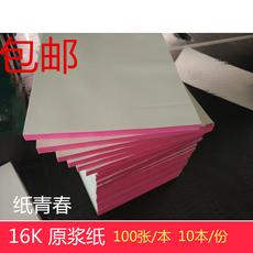 миллиметровка Paper youth 850/88 10 1000