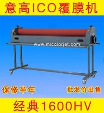 Ламинатор рулонный Evinco ICO 1600HV 1.6