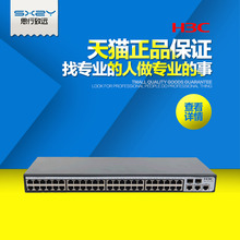 H3C LS-S3110-52TP-SI 48 Ports 100 Mbp Network Management Switch
