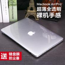 アップルのノートブックMacBook Proのair11 12 13インチの超薄型透明シェル保護スリーブシェル