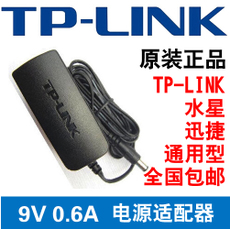 Блок питания TP-LINK 9V0.6A