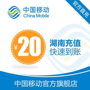 【自动充值】湖南移动 手机 话费充值 20元 快充直充 24小时自动充 快速到帐