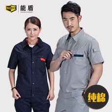 Working clothes Can shield nd/019m