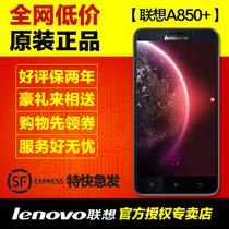 """����ُ������2��+��S��A850��� Lenovo/""""�� A850+�˺��֙C"""