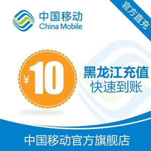 【自动充值】黑龙江 移动手机话费充值10元 快充直充 24小时自动充 快速到帐