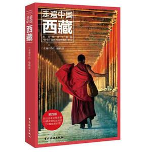 正版现货 走遍中国西藏(第4版) 西藏旅游自助游攻略指南书住宿美食交通地图背包客指南 自驾游自由行跟团游攻略口袋书 西藏旅游自由行住宿