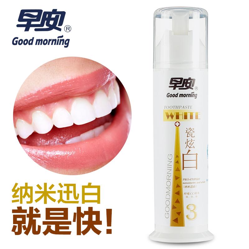 早安瓷炫白3号牙膏按压柠檬味纳米迅白去牙渍洁白去黄部分包邮