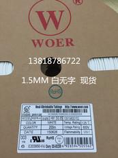 Термоусадочная трубка Woer material 1.5mm 200
