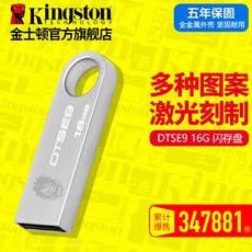 USB накопитель KingSton 16g Dtse9 16Gu