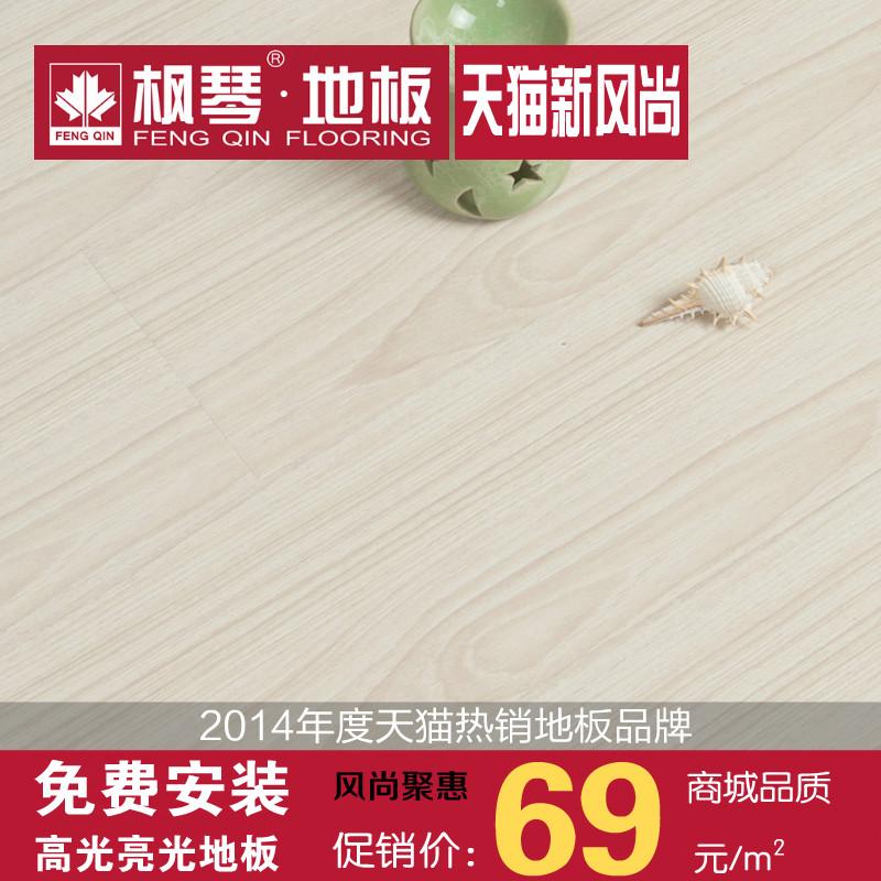 枫琴地板强化复合地板白色木纹地板厂家直销 金刚陶瓷面免费安装
