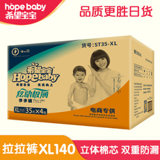 Diapers Hope baby XL/M/L/XXL