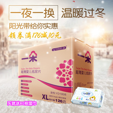 Diapers A XL126 M/L