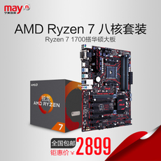 Процессор Amd CPU B350-PLUS+Ryzen 1700
