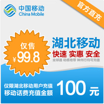 Hubei mobile phone recharge 100 yuan Mobile Recharge Card fast charge charge automatic recharge prompt arrival