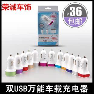 包郵 廣汽傳祺GA3%/GS5車載充電器 三星蘋果小米雙USB手機充電器