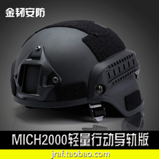каска The shield MICH2000