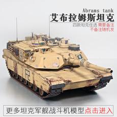Модель военной техники 1/35 M1A1 00335