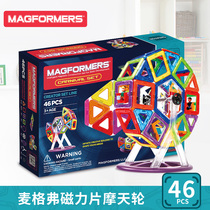 (Explosions) magformers magnetic piece 46 Alex Ferris wheels McGonagall genuine educational building blocks childrens toys
