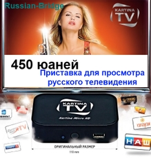 HD-плеер Duna Micro HD/kartina TV