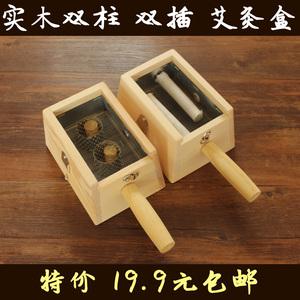 艾灸盒随身灸2孔柱插针实木制艾条温灸仪器具腰腹部背部颈椎包邮艾灸仪