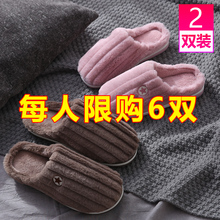Buy one get one 2019 new cotton slippers for women's home use autumn and winter Plush lovely couple indoor home cotton shoes for men
